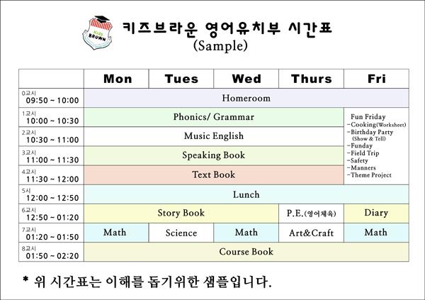 영어유치부 시간표 샘플.jpg