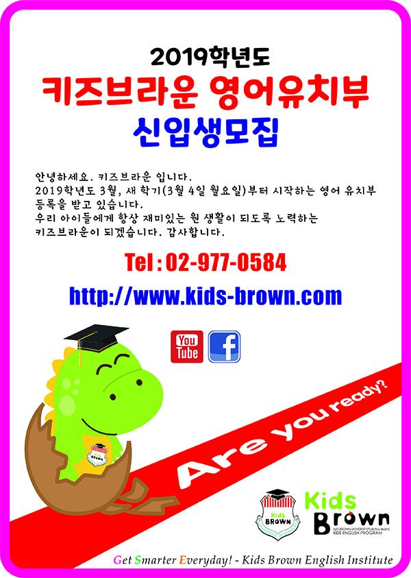 2019 신입생모집 a4.jpg